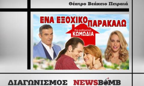 Διαγωνισμός Newsbomb.gr: Κερδίστε προσκλήσεις για την παράσταση «Ένα εξοχικό παρακαλώ»