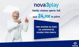 Απεριόριστες κλήσεις προς όλα τα κινητά αποκλειστικά από τη Nova