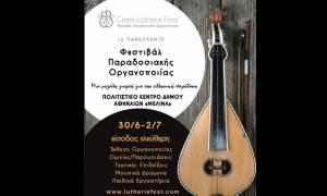 1ο Πανελλήνιο Φεστιβάλ Παραδοσιακής Οργανοποιίας: Μια μεγάλη γιορτή για την ελληνική παράδοση