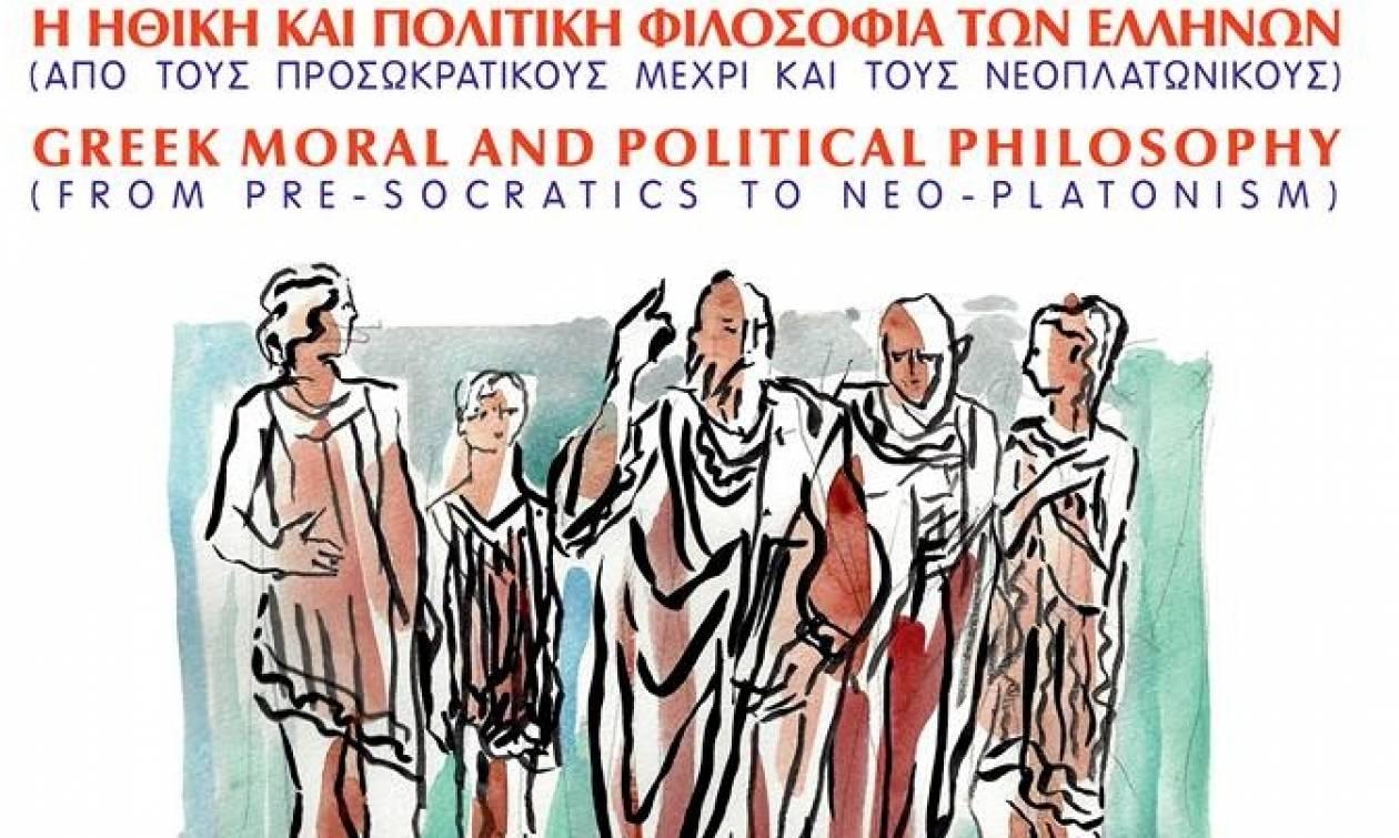 Στη Ρόδο το 29ο Διεθνές Συνέδριο Φιλοσοφίας