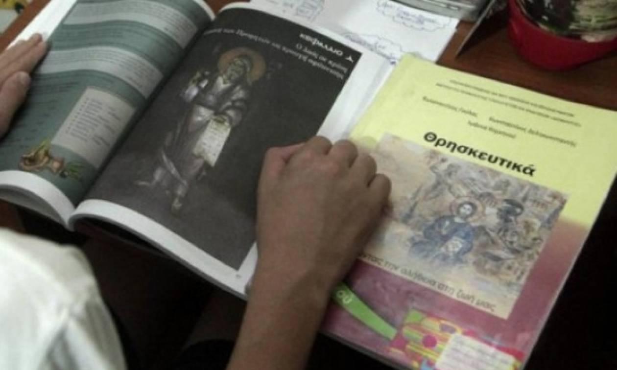 Επικίνδυνες αλλαγές στο μάθημα των Θρησκευτικών