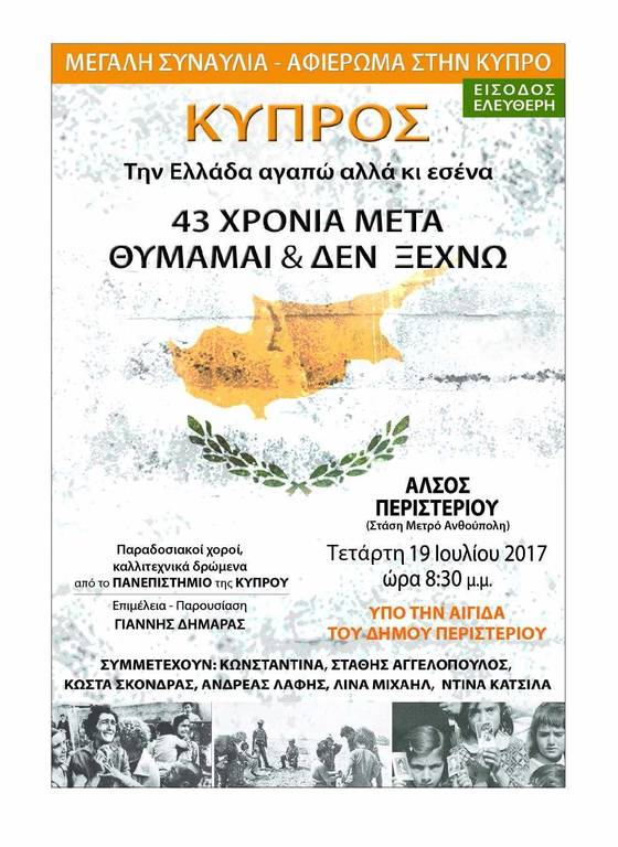 Αφιέρωμα – συναυλία για τα 43 χρόνια από την τουρκική εισβολή στην Κύπρο