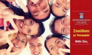 Θέλεις να σπουδάσεις στο Mediterranean College με υποτροφία 50%; Μάθε πώς!