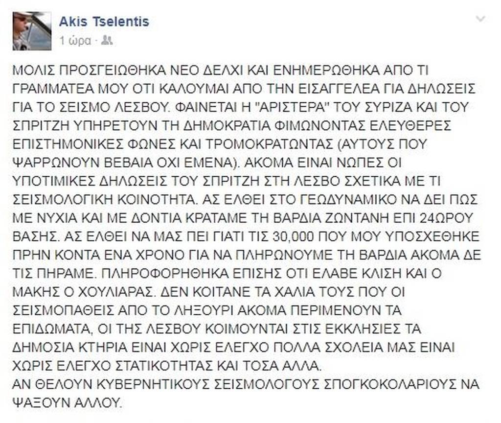 Στον εισαγγελέα ο Ακης Τσελέντης