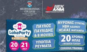 Το ΙΕΚ ΑΛΦΑ και το MEDITERRANEAN COLLEGE δίνουν ραντεβού στο Lake Party Trichonida!