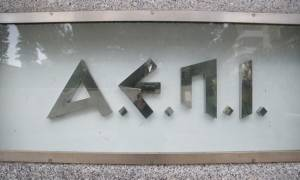 Σκάνδαλο ΑΕΠΙ: Δέσμευση τραπεζικών λογαριασμών και κατάσχεση άυλων περιουσιακών στοιχείων της