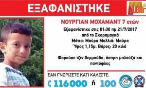 Τραγικό τέλος στην αναζήτηση του 7χρονου Νουργιάν: Βρέθηκε νεκρός στη θάλασσα