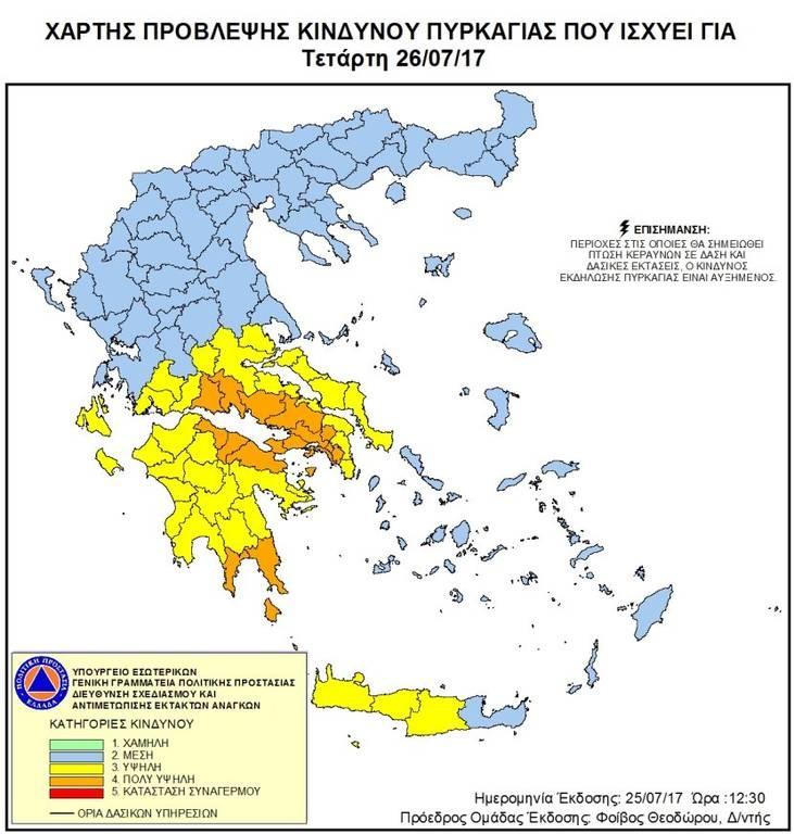 Πορτοκαλί συναγερμός! Ο χάρτης πρόβλεψης κινδύνου πυρκαγιάς για την Τετάρτη 26/7 (pics)