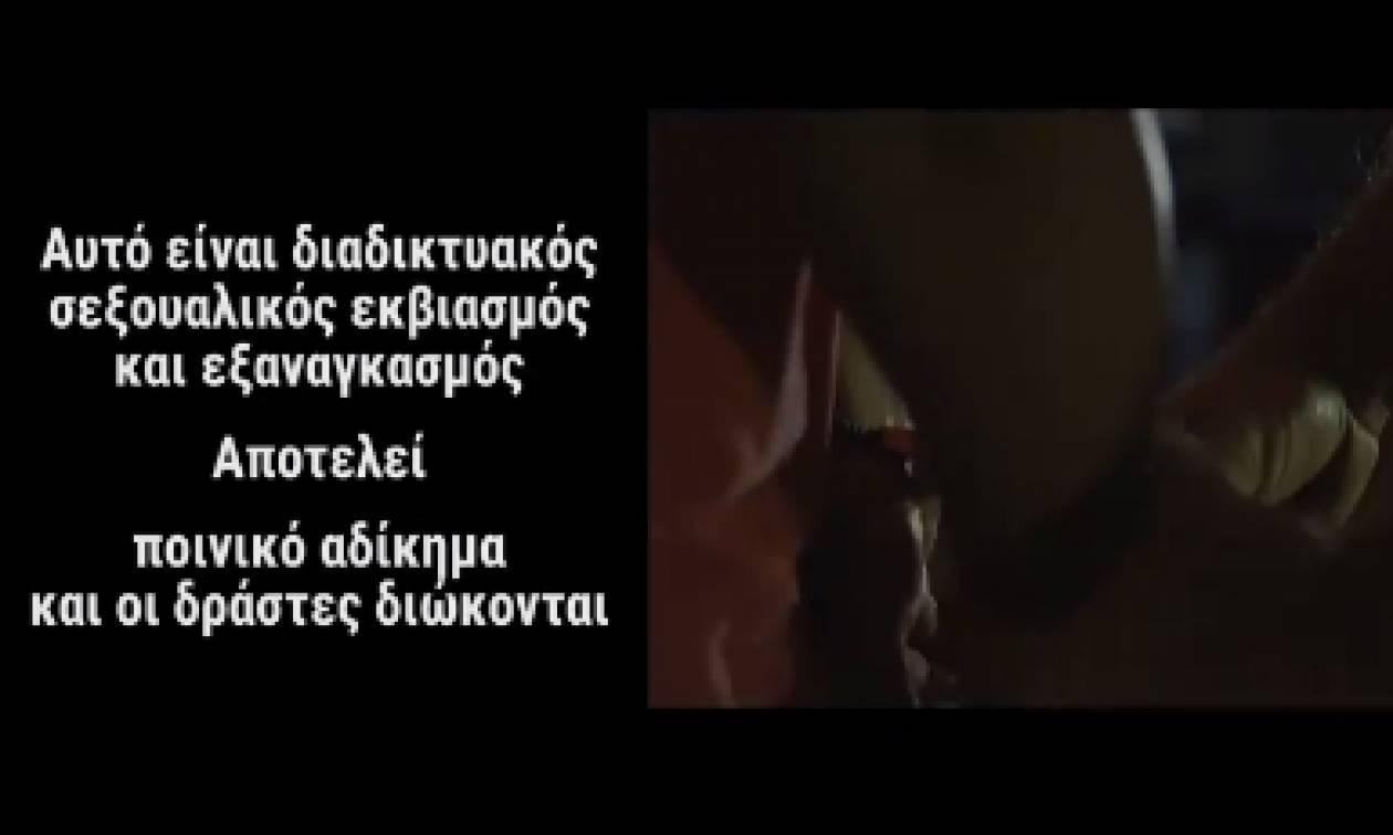 σεξουαλικό βίντεο