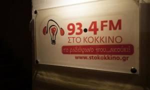 Επίθεση με μπογιές στον ραδιοσταθμό «Στο Κόκκινο»