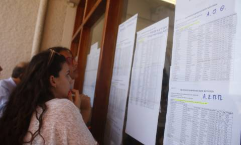 Βάσεις 2017: Αυτή την ημέρα ανακοινώνονται οι Βάσεις