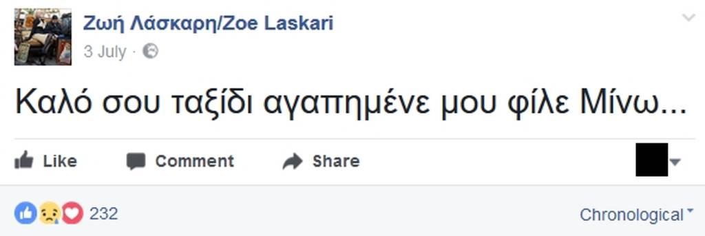 Ζωή Λάσκαρη: Αυτή ήταν η τελευταία της ανάρτηση στο Facebook (Pic)