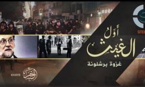 Ανατριχιαστικό βίντεο: Οι τζιχαντιστές απειλούν με νέες επιθέσεις στην Ισπανία