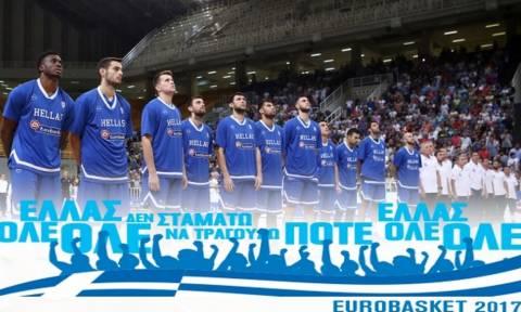 Ευρωμπάσκετ 2017: Ώρα Ελλάδας, ώρα στήριξης!
