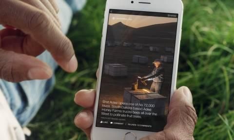 Αυτή είναι η νέα αλλαγή που προωθεί το Facebook για να μην «ξεκολλάτε» από αυτό