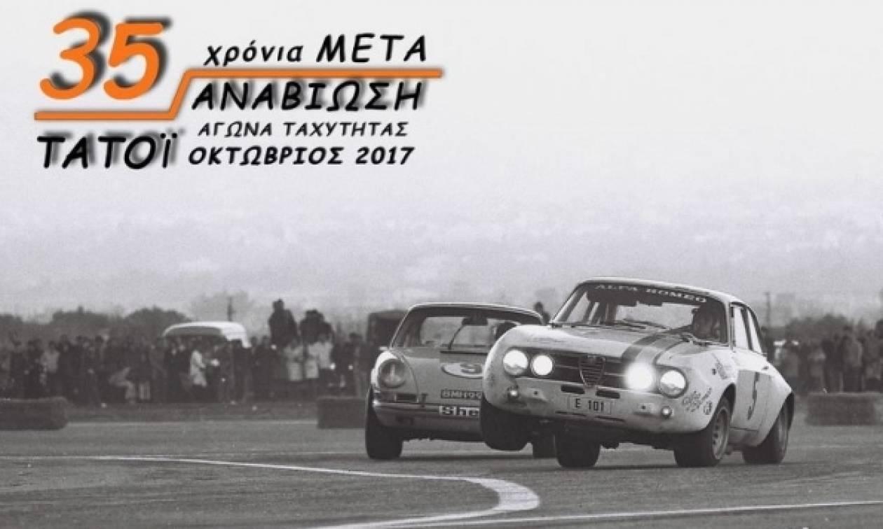 Αγώνες αυτοκινήτων σε Αθήνα και Ρόδο!