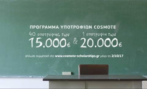 Πρόγραμμα Υποτροφιών COSMOTE: Δίπλα στους νέους που δίνουν μαθήματα ζωής
