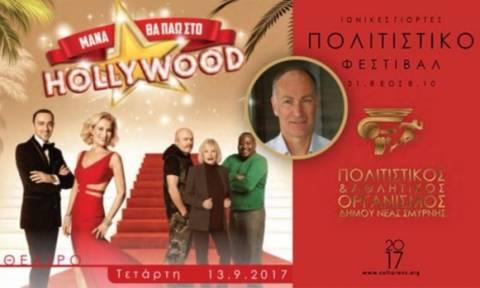 «Μάνα θα πάω στο Hollywood», απόψε στη Νέα Σμύρνη!