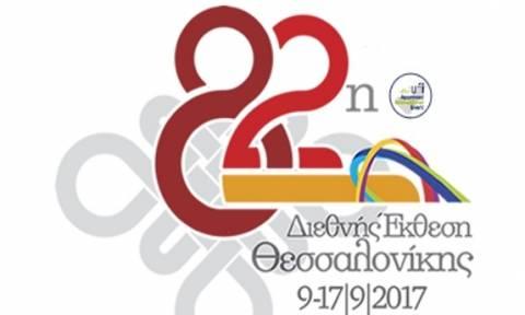 ΔΕΘ 2017: Έριξε «αυλαία» η 82η Διεθνής Έκθεση Θεσσαλονίκης