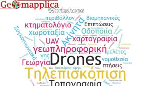 Διημερίδα Geomapplica «Drones & UAVs: Επιστημονικές εφαρμογές & κοινωνικές προεκτάσεις