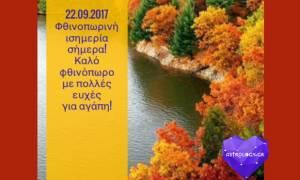 Ζώδια Σήμερα 22/09: Φθινοπωρινή ισημερία σήμερα!