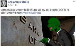 Νέα επίθεση των Anonymous - «Χτύπησαν» την Τράπεζα της Ελλάδος