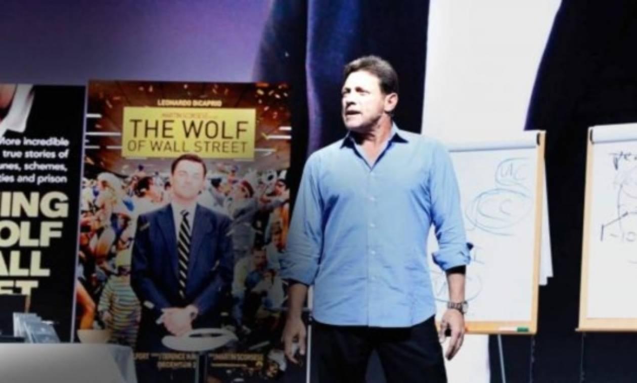 Στην Αθήνα για σεμινάριο ο πραγματικός «Λύκος της Wall Street»!