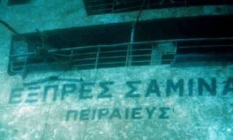 Θλιβερή επέτειος: 17 χρόνια από την τραγωδία του «Εξπρές Σάμινα»