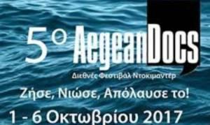 Φεστιβάλ ΑegeanDocs 5: «Ζήσε. Νοιώσε. Απόλαυσέ το!», στα Νησιά του Βορείου Αιγαίου