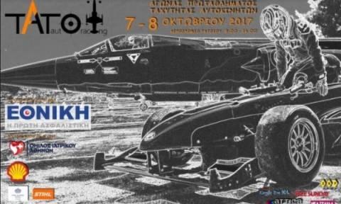 Αεροδρόμιο Τατοΐου: 1ος Αγώνας Πανελληνίου Πρωταθλήματος Ταχύτητας Αυτοκινήτων 2017