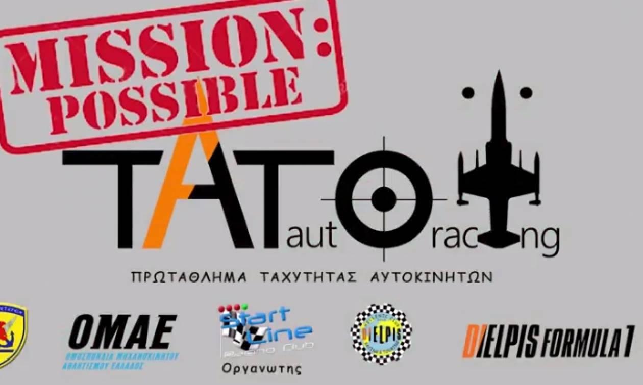 Οι αγώνες ταχύτητας στο θρυλικό Τατόι αναβιώνουν το Σαββατοκύριακο 7 και 8 Οκτωβρίου