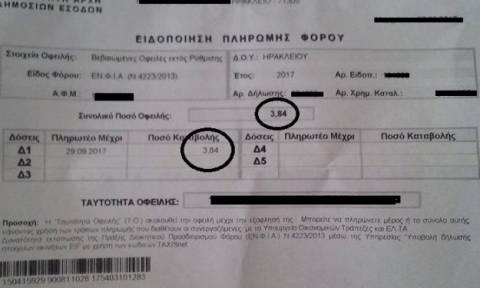 Απίστευτο: Ζητούν από 12χρονη στην Κρήτη να πληρώσει ΕΝΦΙΑ για ένα χωράφι!