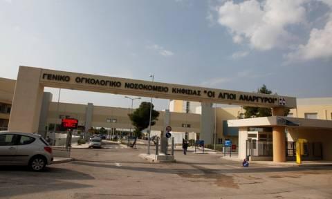 ΝΔ: Εικόνα διάλυσης στο Γενικό Ογκολογικό Νοσοκομείο Κηφισιάς «Οι Άγιοι Ανάργυροι»