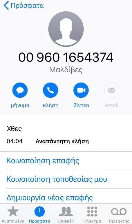ΠΡΟΣΟΧΗ! Η Ελληνική Αστυνομία προειδοποιεί: Μην απαντήσετε ΠΟΤΕ σε αυτή την κλήση! (pic)