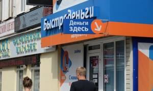 Названы самые зависимые от кредитов имена россиян