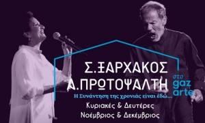 Σταύρος Ξαρχάκος - Άλκηστις Πρωτοψάλτη: Η συνάντηση κορυφής συνεχίζεται στο gazarte!