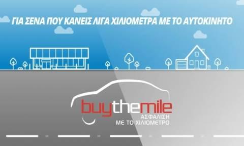 Buy The Mile ασφάλεια αυτοκινήτου: Κάνεις λίγα χιλιόμετρα, έχεις λιγότερα ασφάλιστρα!