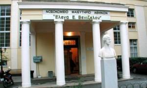 ΠΟΕΔΗΝ: Ανιχνεύθηκε το βακτήριο της χολέρας στο νοσοκομείο «Έλενα Βενιζέλου»