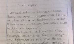 Δείτε την απίθανη έκθεση μιας μαθήτριας δημοτικού που «σκλάβωσε» το διαδίκτυο!