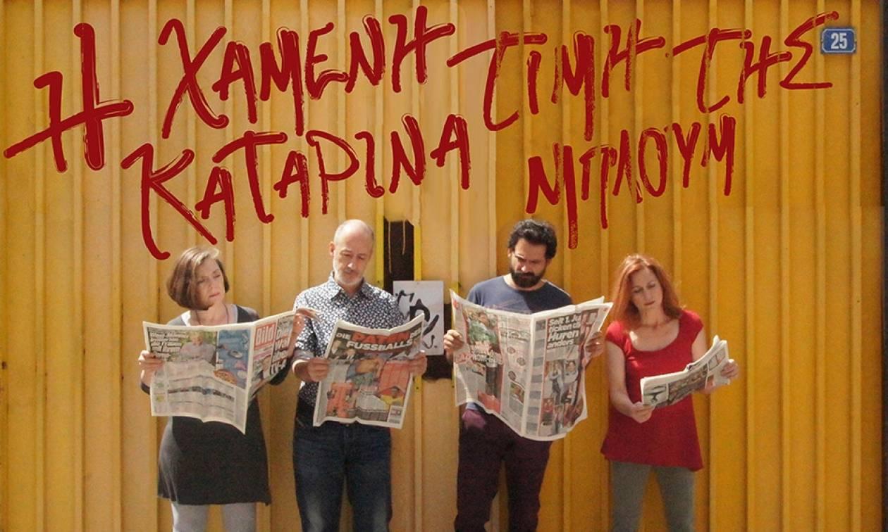 «Η χαμένη τιμή της Καταρίνα Μπλουμ» στο studio Μαυρομιχάλη