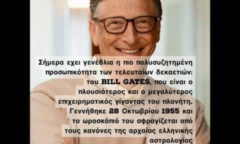 Σήμερα εχει γενέθλια η πιο πολυσυζητημένη προσωπικότητα, ο Bill Gates