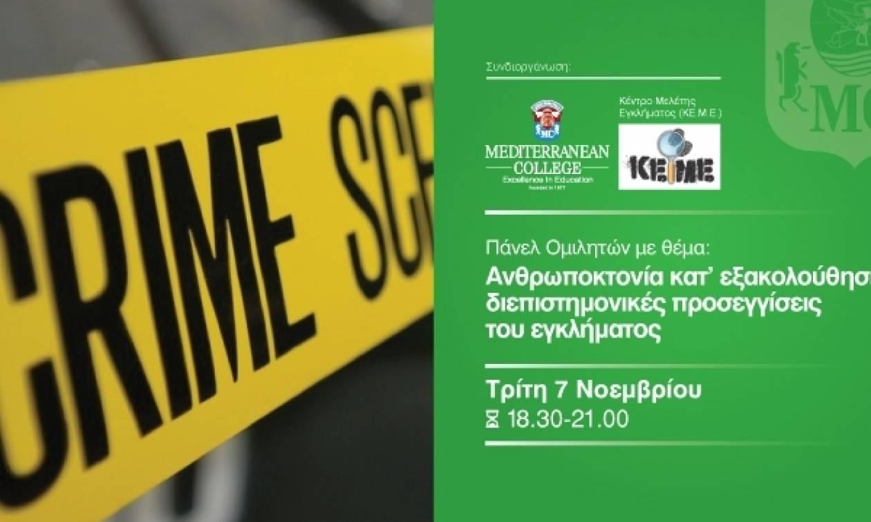 Το προφίλ των serial killers από το Mediterranean College
