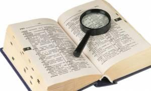 Αυτή είναι η «Λέξη της Χρόνιας 2017» σύμφωνα με το λεξικό Κόλινς
