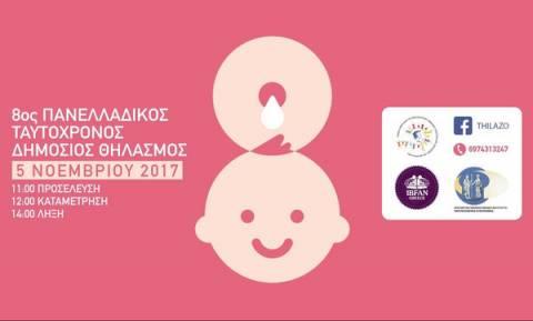 Όγδοος Πανελλαδικός Ταυτόχρονος Δημόσιος Θηλασμός: Δείτε τις πόλεις που θα γίνει