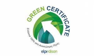 «Πράσινη» Υπηρεσία από την ELPEDISON!