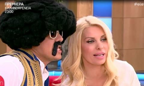 Συνέβη κι αυτό! Ο Τσολιάς της Ελληνοφρένειας ρώτησε την Ελένη αν θα κάνει κι άλλα παιδιά!