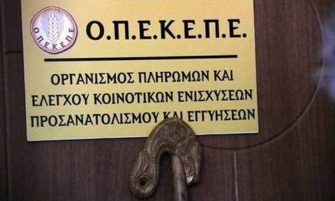 ΟΠΕΚΕΠΕ: Πληρωμή 7 εκατ. ευρώ σε 412 δικαιούχους αγρότες