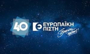 Ευρωπαϊκή Πίστη: Συνέδριο εορτασμού των 40 ετών της εταιρείας