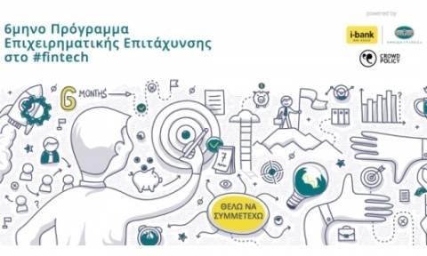 Be finnovative: Σε εξέλιξη η υποβολή αιτήσεων συμμετοχής για το δεύτερο κύκλο του προγράμματος