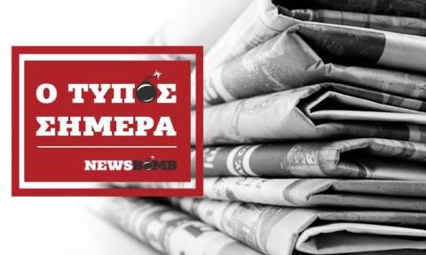 Εφημερίδες: Διαβάστε τα πρωτοσέλιδα των εφημερίδων (11/11/2017)